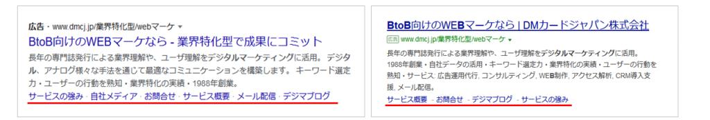 サイトリンク表示オプション」「クイックリンクオプション」の表示例