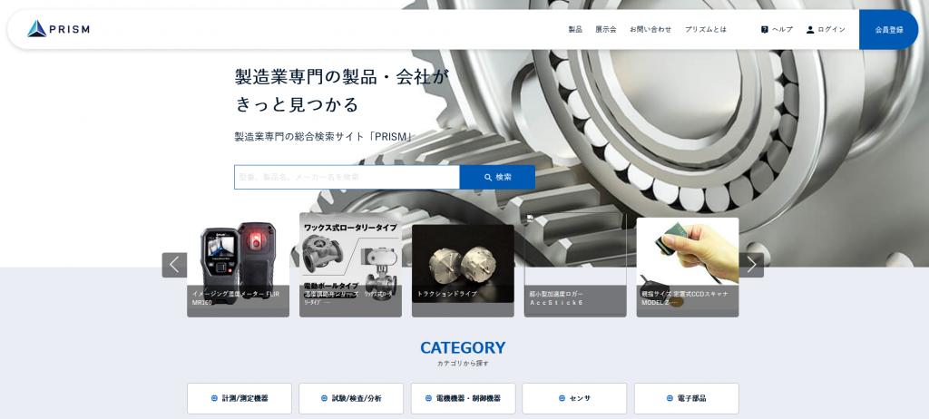 製造業専門の総合検索サイト「PRISM」