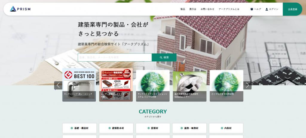 建築業専門の総合検索サイト「アークプリズム」