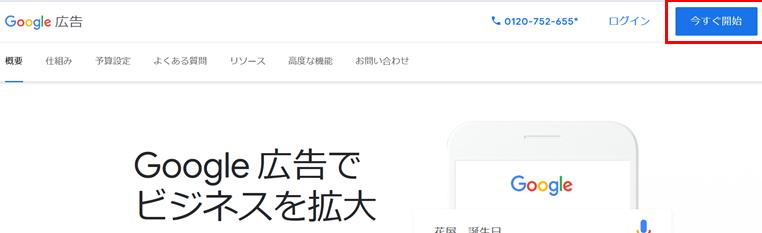 Google広告「今すぐ開始」をクリック