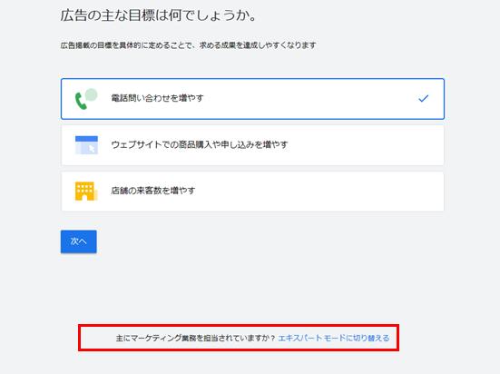 Google広告「エキスパートモードに切り替える」クリック