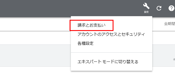 Google広告管理画面「請求とお支払い」クリック