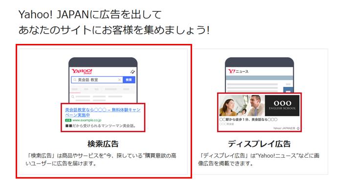 Yahoo!広告「検索広告」クリック
