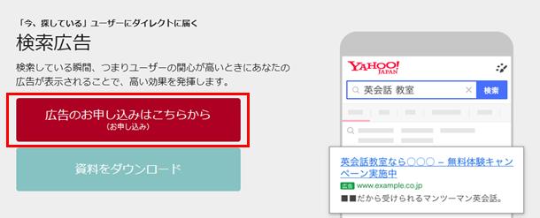 Yahoo!広告「広告のお申し込みはこちらから」クリック
