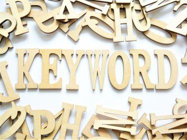 リスティング広告の効果を出すためのキーワードの選び方
