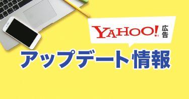 【アップデート情報】Yahoo!検索広告の拡大テキスト広告に「タイトル3」と「説明文2」が追加!