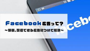 Facebook広告って?特徴、配信できる広告について解説