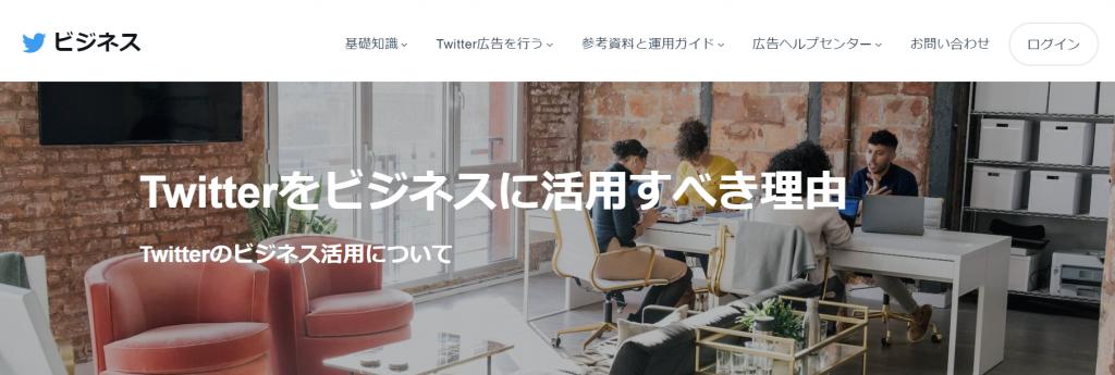 Twitter広告