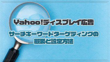 【Yahoo!ディスプレイ広告】サーチキーワードターゲティングの概要と設定方法