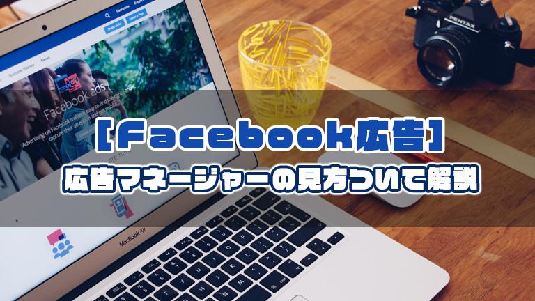 【Facebook広告】広告マネージャーについて解説