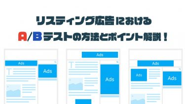 リスティング広告におけるA/Bテストの方法とポイント解説!