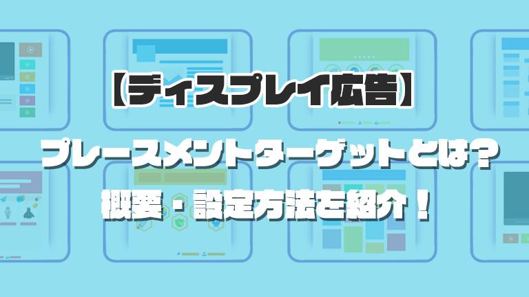 【ディスプレイ広告】プレースメントターゲットとは?概要・設定方法を紹介!