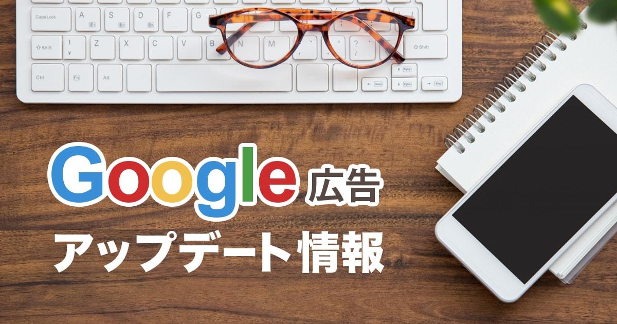 【アップデート情報】Google広告でマッチタイプの仕様が変更になります