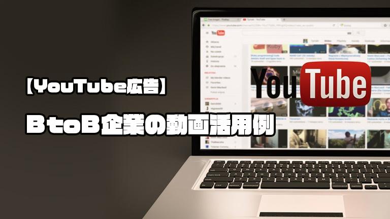 【YouTube広告】BtoB企業の動画活用例