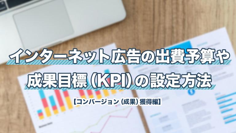 インターネット広告の出稿予算や成果目標(KPI)の設定方法【コンバージョン(成果)獲得編】