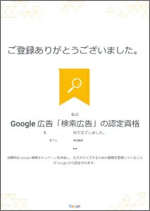 検索広告の認定資格証