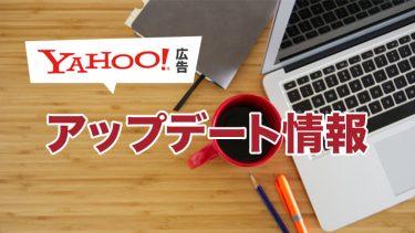 【アップデート情報】Yahoo広告で利用できる記号の変更について