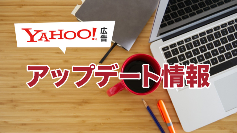 Yahoo広告アップデート情報