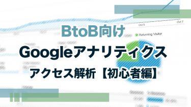BtoB向けGoogleアナリティクスアクセス解析【初心者編】