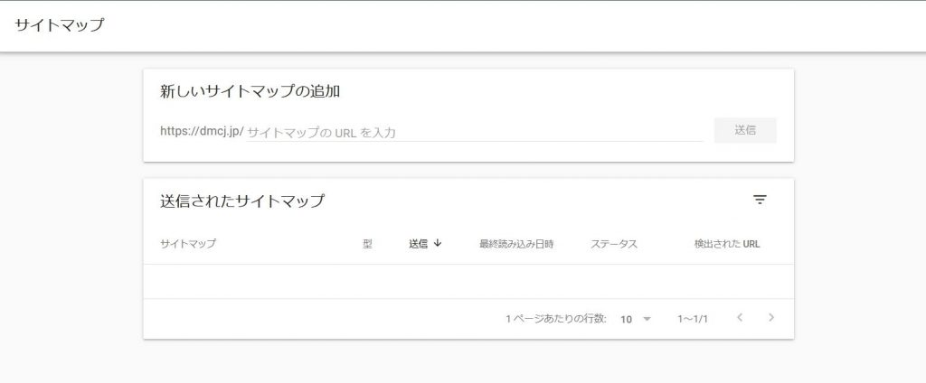 サイトマップ登録