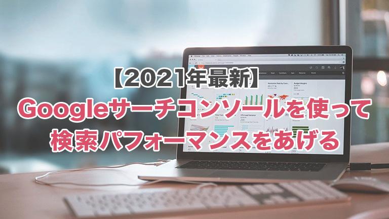 【2021年最新】Googleサーチコンソールを使って検索パフォーマンスをあげる
