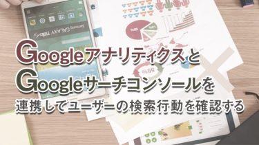 GoogleアナリティクスとGoogleサーチコンソールを連携してユーザーの検索行動を確認する!