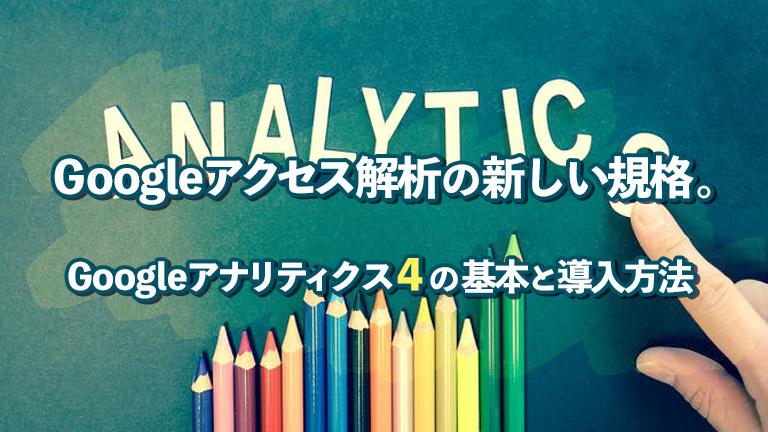 Googleアクセス解析の新しい規格・Googleアナリティクス4の基本と導入方法