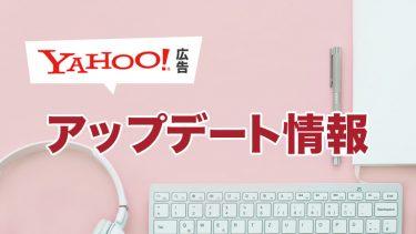 【アップデート情報】Yahoo!ディスプレイ広告の年齢、および性別ターゲティングの仕様変更
