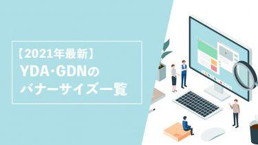 【2021年最新】YDA、GDNのバナーサイズ一覧