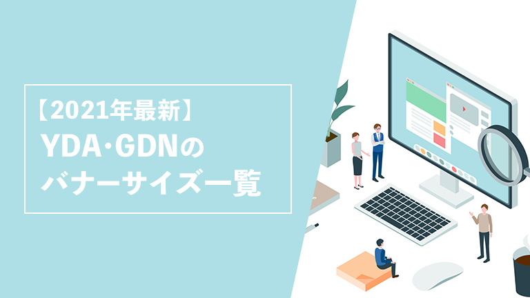【2021年最新】YDA、GDNのバナーサイズ
