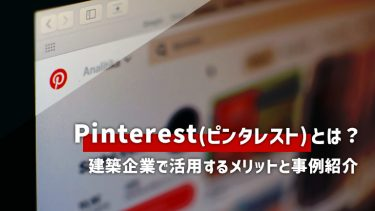 Pinterest(ピンタレスト)とは?建築企業で活用するメリットと事例紹介