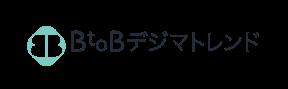 BtoBデジマトレンド