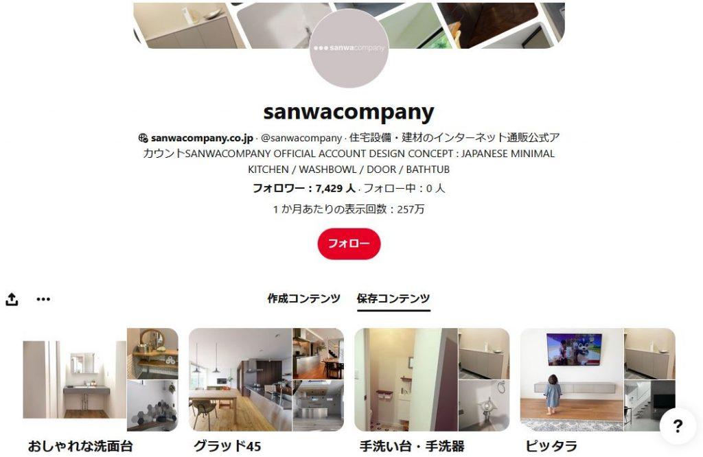 サンワカンパニーのピンタレストページ