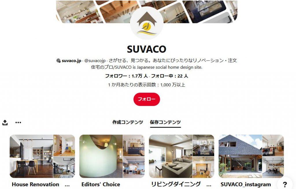 SUVACOのピンタレストページ
