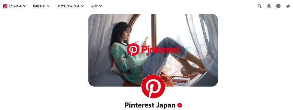 Pintarest(ピンタレスト)