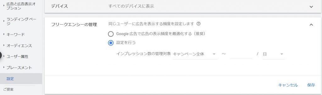 googleフリークエンシーキャップ設定画面