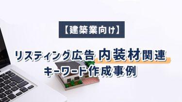 【建築業向け】リスティング広告内装材関連キーワード作成事例