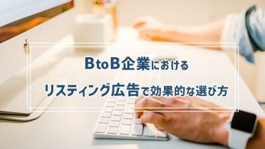 BtoB企業におけるリスティング広告で効果的なキーワードの選び方