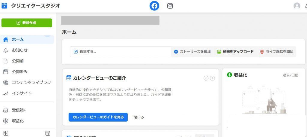 facebookクリエイターズスタジオ