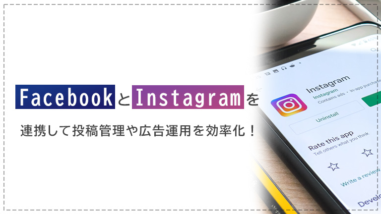 facebookとInstagramを連携して投稿管理や広告運用を効率化