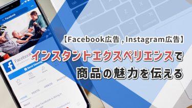 【Facebook広告,Instagram広告】インスタントエクスペリエンスで商品の魅力を伝える