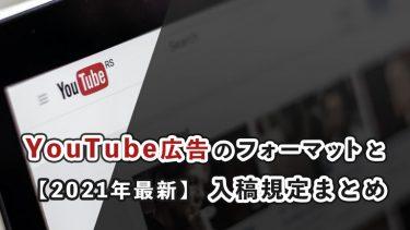 Youtube広告のフォーマットと入稿規定まとめ