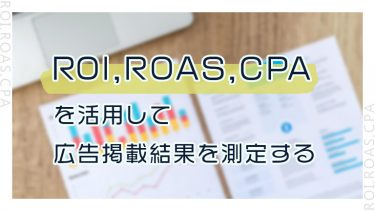 ROI、ROAS、CPAを活用して広告掲載結果を測定する